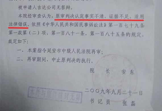 延安中院被陕西高院纠错再审 判决仍遭质疑